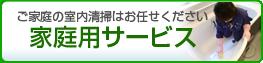 家庭用サービス