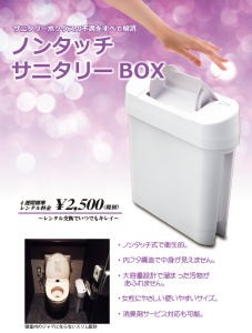sanitarybox_01