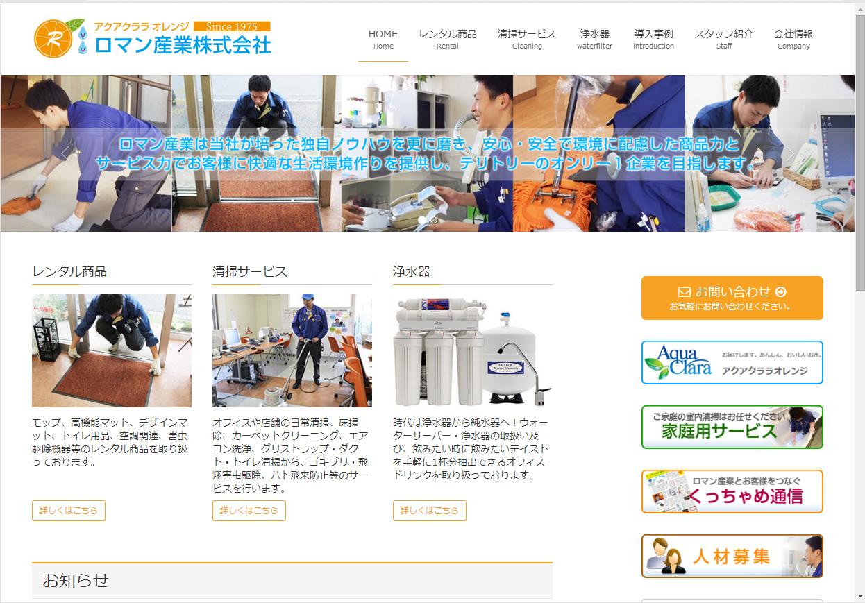 ロマン産業株式会社ホームページ