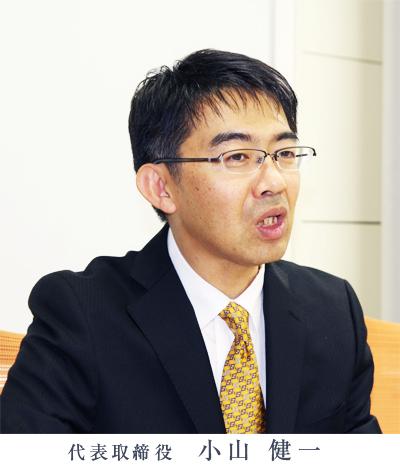 代表取締役社長 小山健一